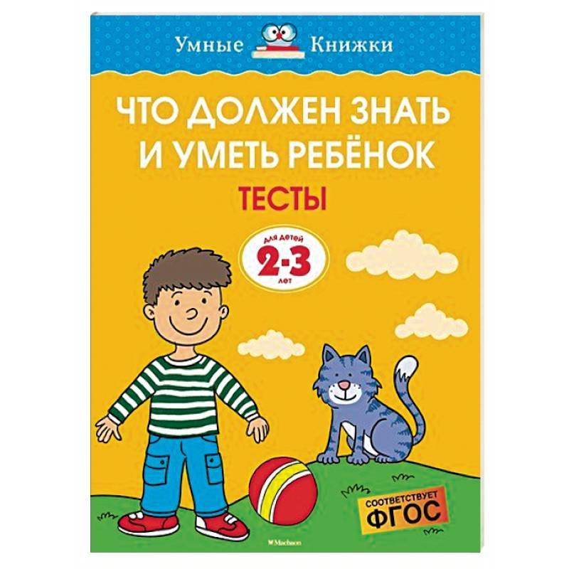 Развитие детей от 1 до 2 лет