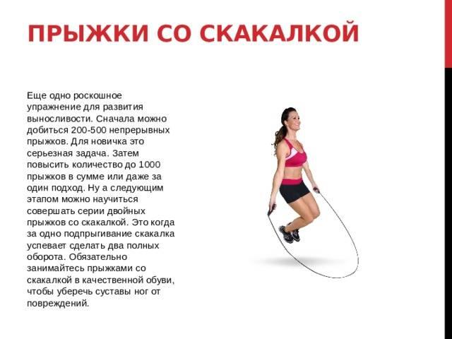 Прыжки на скакалке: польза, вред, какие мышцы работают и техника