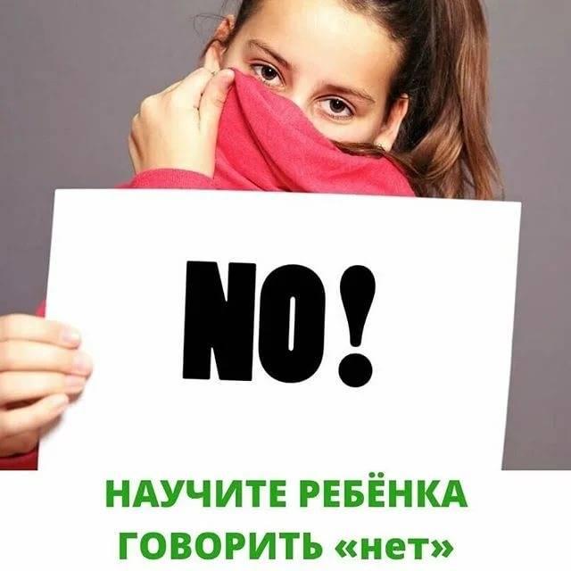 Искусство запрещать: как сказать ребенку «нет», чтобы он вас понял (и не закатил истерику)