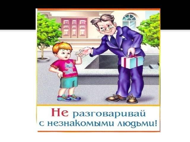 Правила поведения детей с незнакомыми людьми