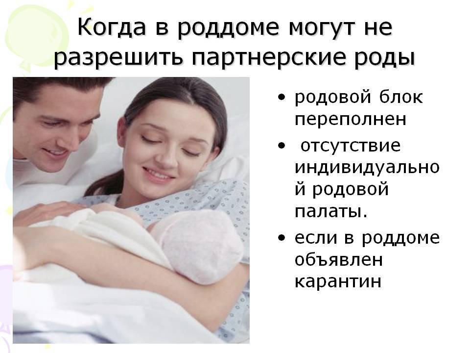 Роль мужчины в партнерских родах