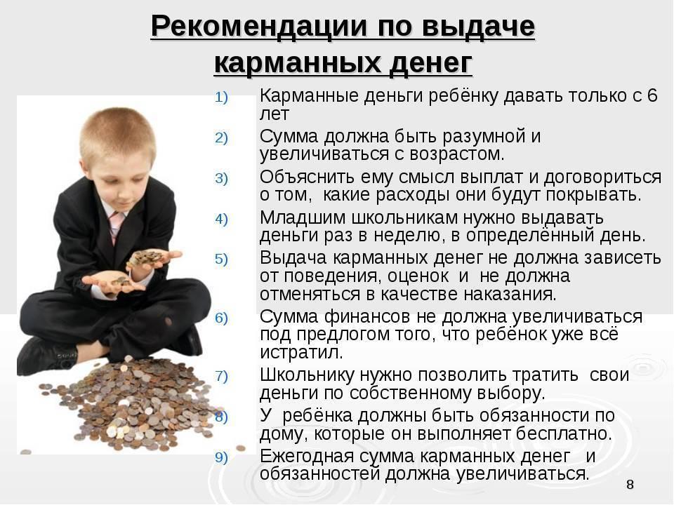 Карманные деньги детям, плюсы и минусы карманных денег для подростков | сижу дома