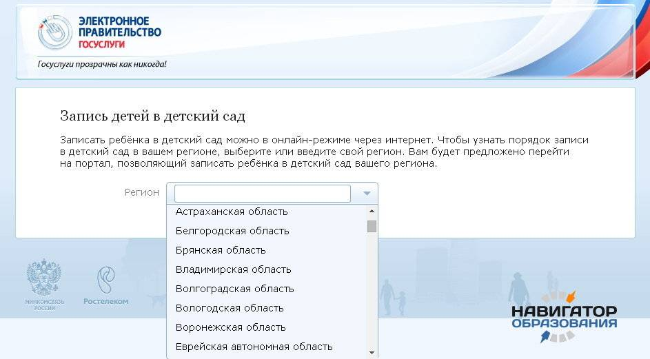 Очередь в детский сад в москве: как встать и проверить электронную запись в садик