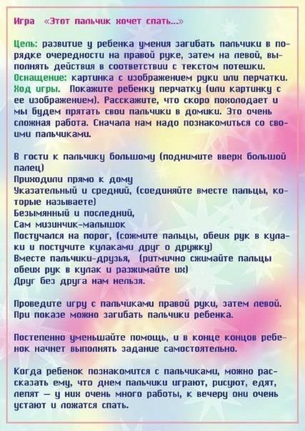 Дидактические игры на изучение частей тела. воспитателям детских садов, школьным учителям и педагогам - маам.ру
