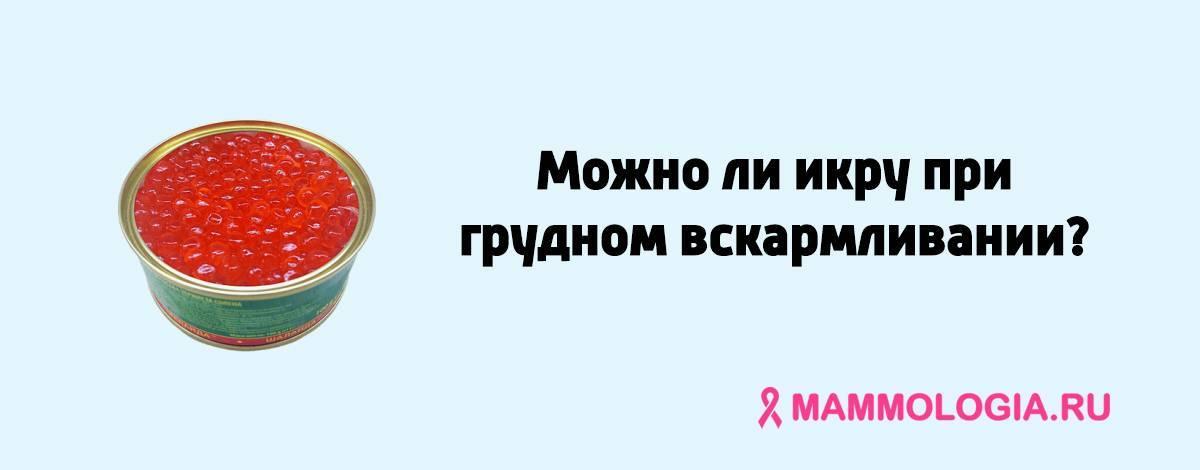 На заметку кормящей маме: можно ли красную икру при грудном вскармливании
