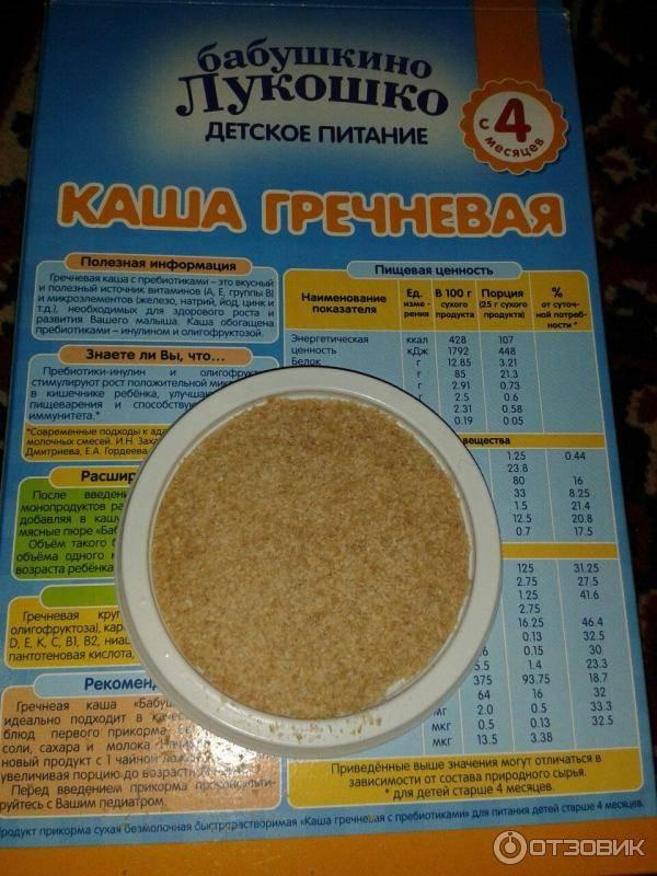 3 рецепта, как варить гречневую кашу для грудничка