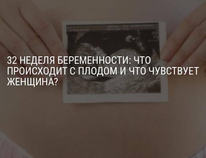32 неделя беременности что происходит с малышом и мамой