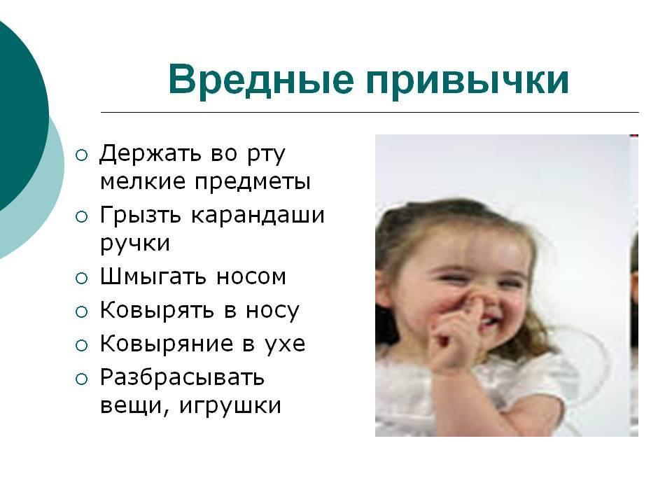 Вредные привычки детей и их влияние на качество жизни