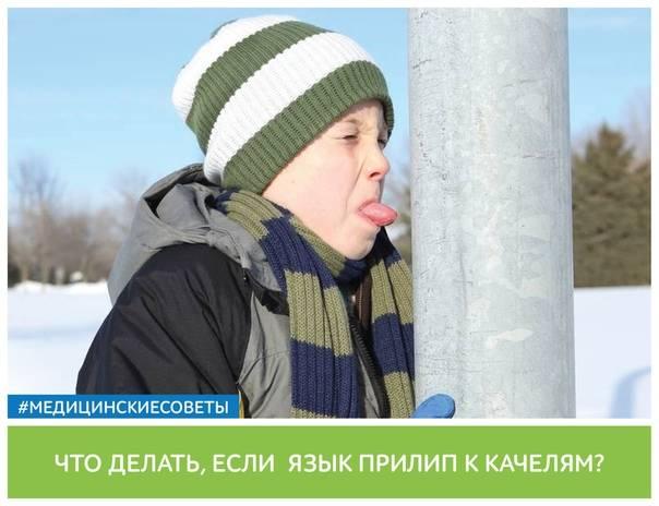 Что делать, если ребенок лизнул качели на морозе? самая зимняя инструкция для родителей