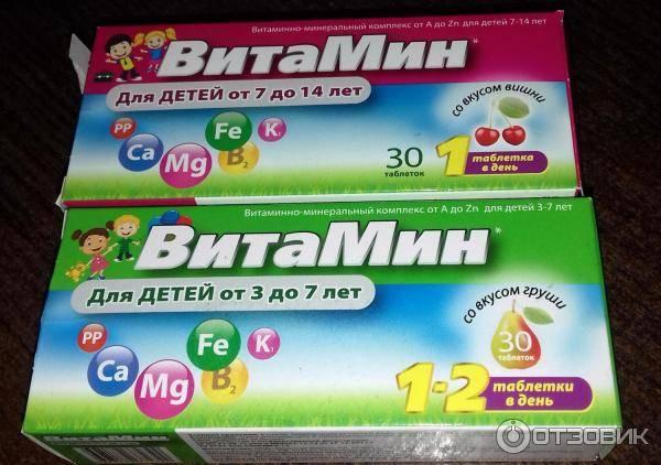 Топ-10 + лучших витаминов для детей по возрасту