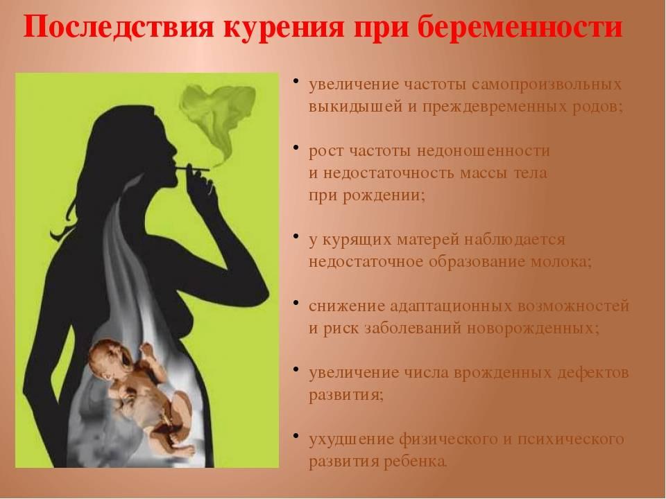 Курение во время беременности – как отражается на ребенке и какой вред может нанести
