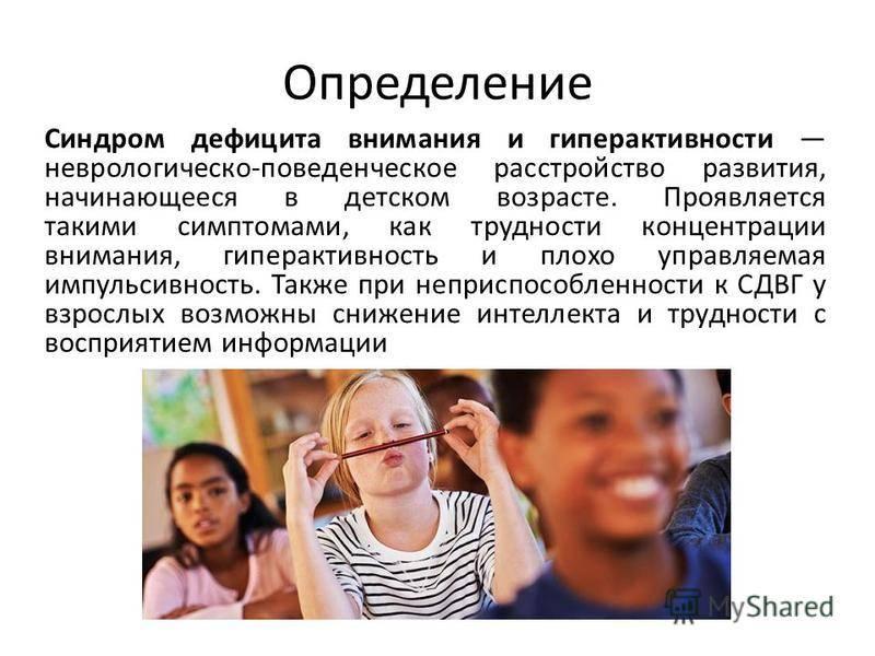 Синдром дефицита внимания (сдв) игиперактивности (сдвг)