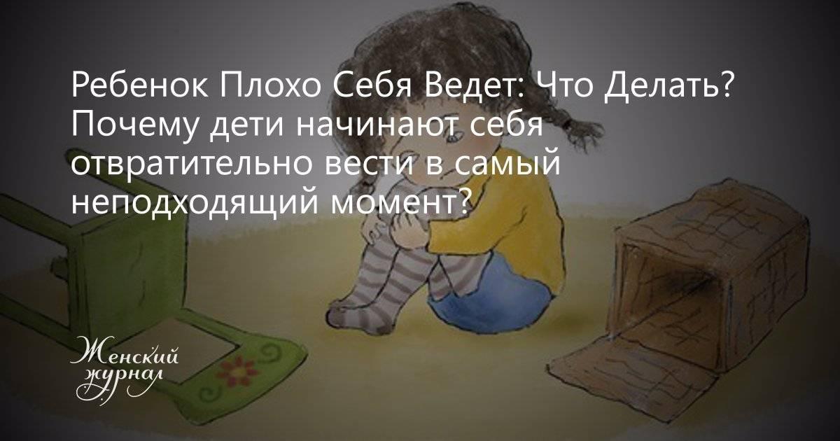 Почему ребенок хуже всего ведет себя с мамой. наш ребенок.