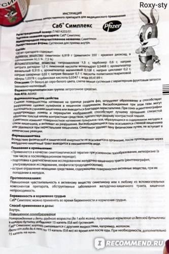 Саб симплекс: инструкция по применению, цена, отзывы для новорожденных, состав - medside.ru