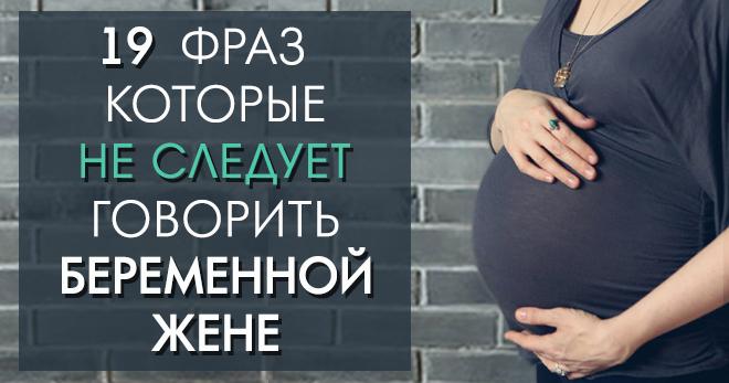 15 фраз, которые не стоит говорить беременной женщине  1. м…
