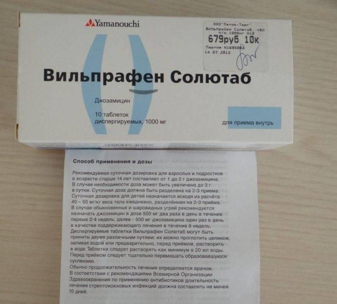 Вильпрафен солютаб: инструкция по применению 1000 мг и 500 мг