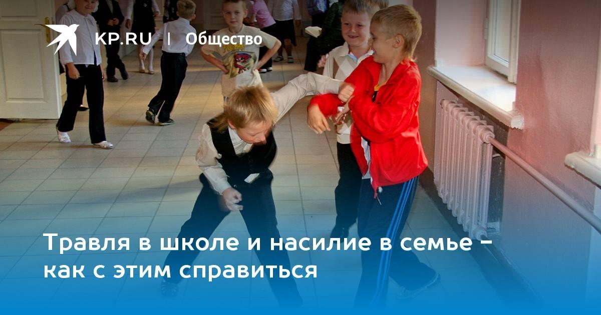 20 советов, если ребенка обижают в школе ⇒ психолог мария кравчук