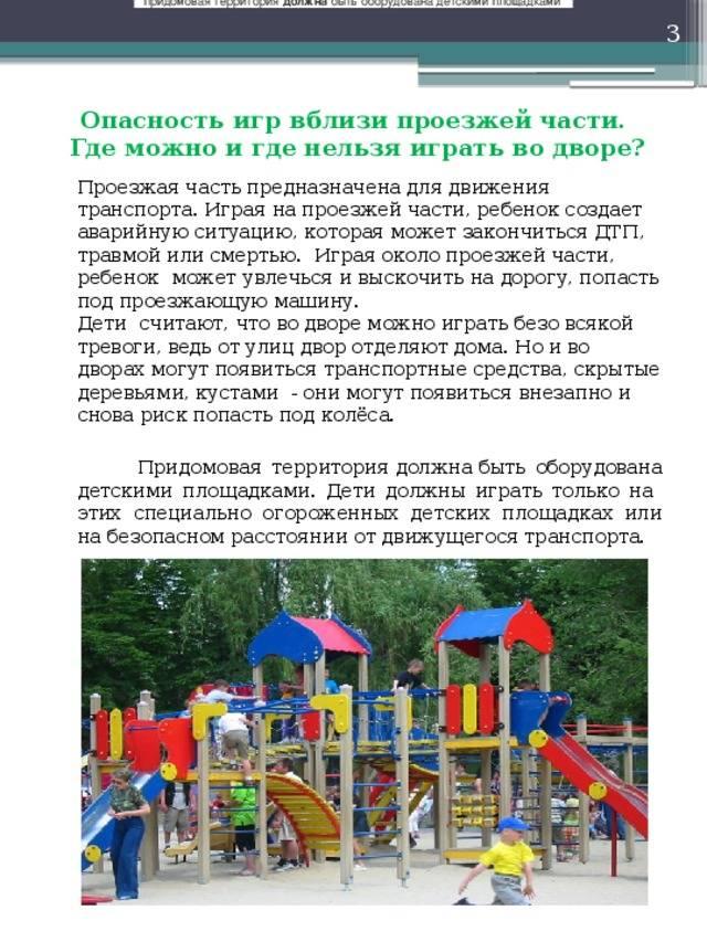 Поведение на детской площадке. о чём важно знать родителям.