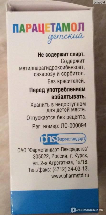 Парацетамол для детей - дозировка в таблетках, инструкция по применению для ребенка