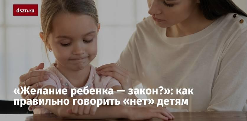 Как сказать ребёнку нет. первые запреты
