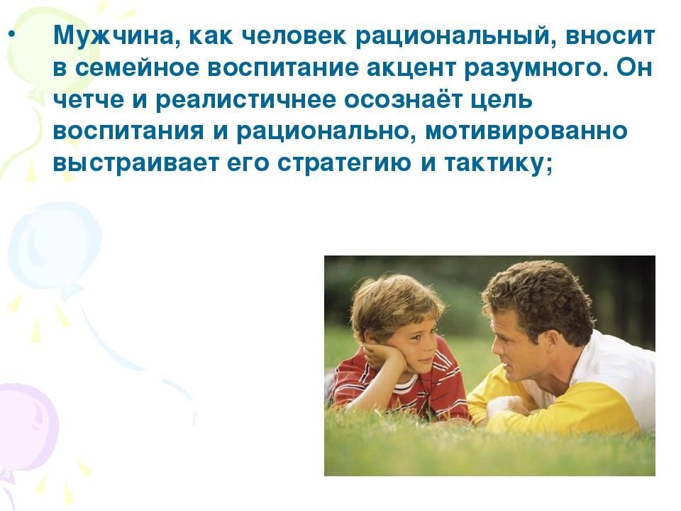 А нужен ли ребенку отец?! модели поведения отцов  . отцы и дети