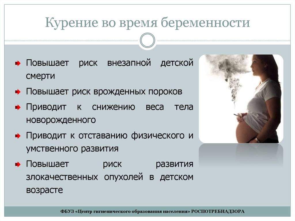 Опасность курения во время (и после) беременности