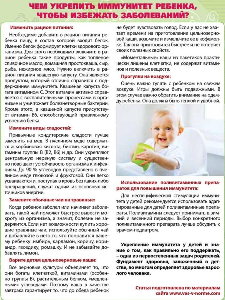 Как получить крепкий иммунитет - детское здоровье и уход