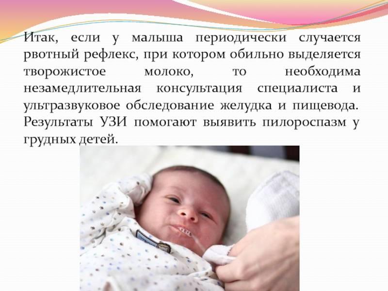 Пилоростеноз у детей