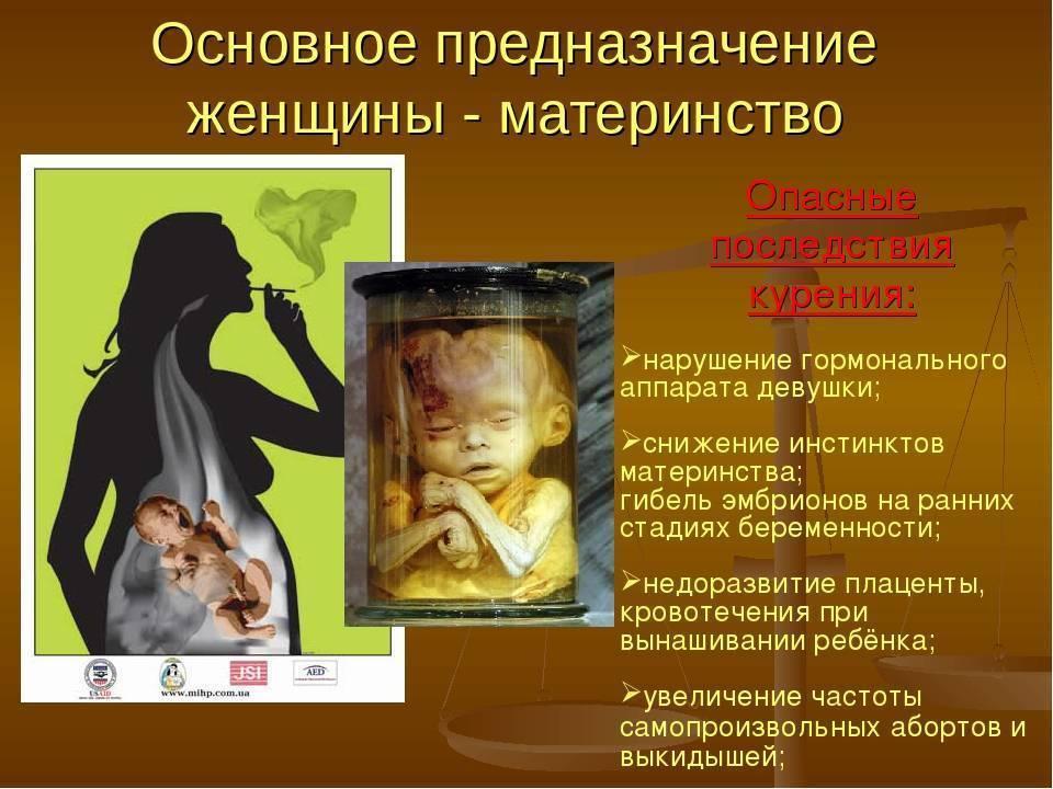 Курение при беременности на ранних сроках: как влияет и отражается   никоретте®