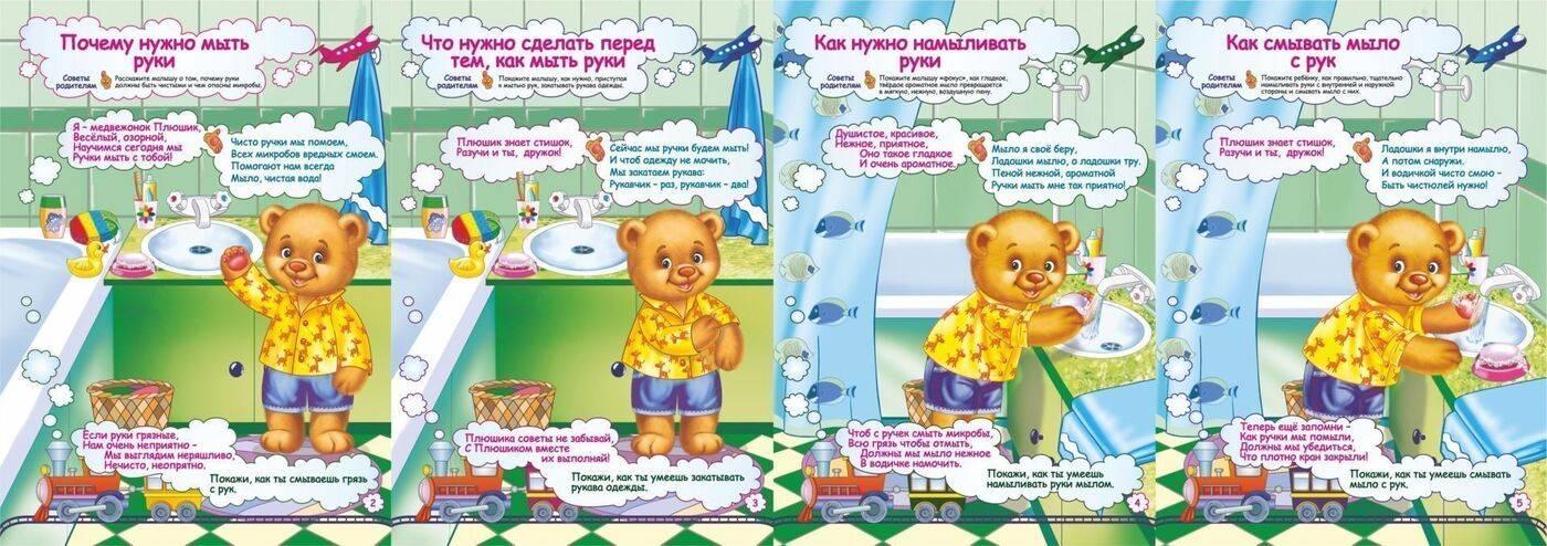 Как правильно мыть руки детям и как научить ребенка мыть самостоятельно