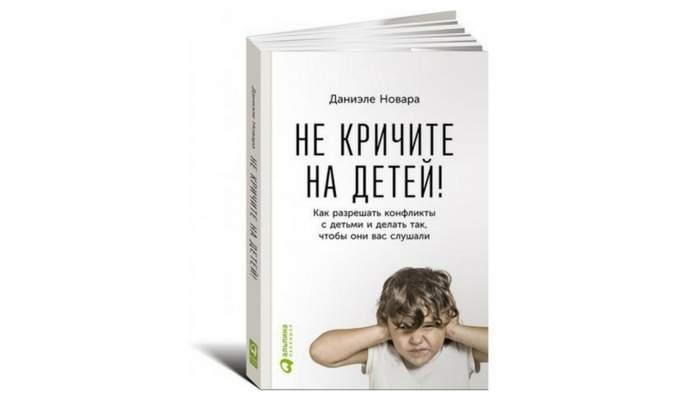 Как перестать кричать на детей. пошаговые рекомендации психолога екатерины сигитовой - женский журнал online