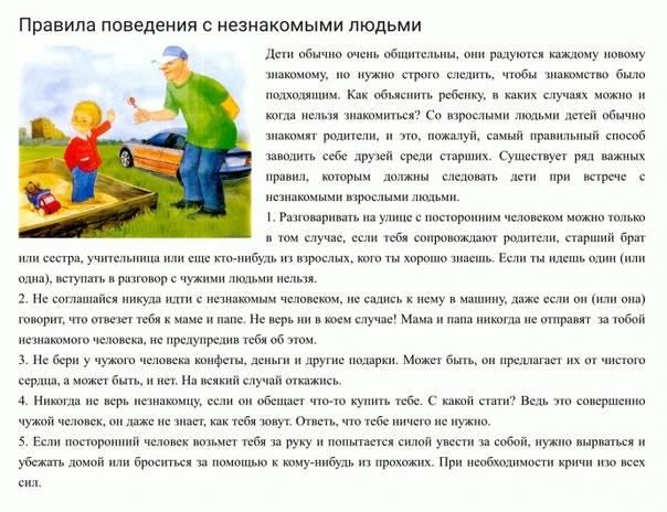 «ребёнок в общении с незнакомыми людьми на улице» конспект открытого занятия в подготовительной группе. воспитателям детских садов, школьным учителям и педагогам - маам.ру
