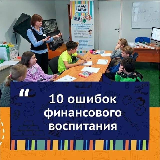 Как сформировать финансовую грамотность у детей | финтолк
