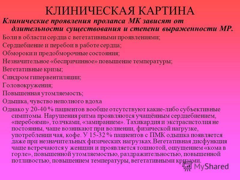Пролапс митрального клапана (пмк): степени, симптомы и лечение - сибирский медицинский портал