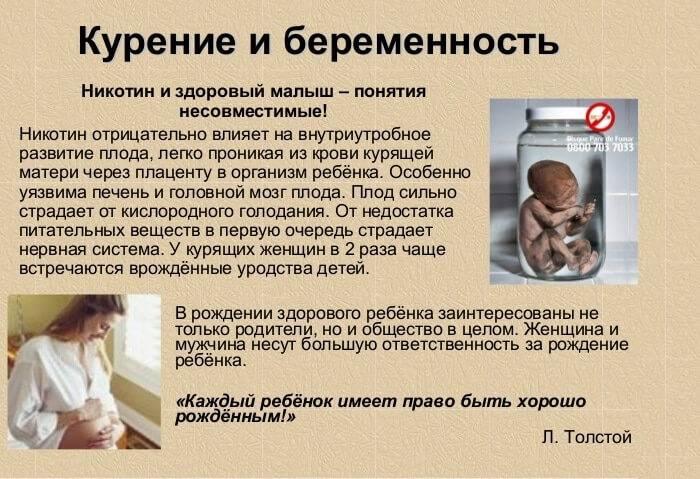 Курение во время беременности – что необходимо знать про последствия и вред для ребенка