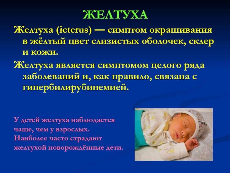 Лечение и профилактика желтухи у детей