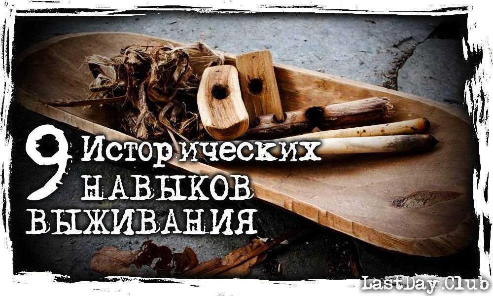 ✅ 10 навыков выживания, которым нужно обучить вашего ребёнка - iam-fighter.ru