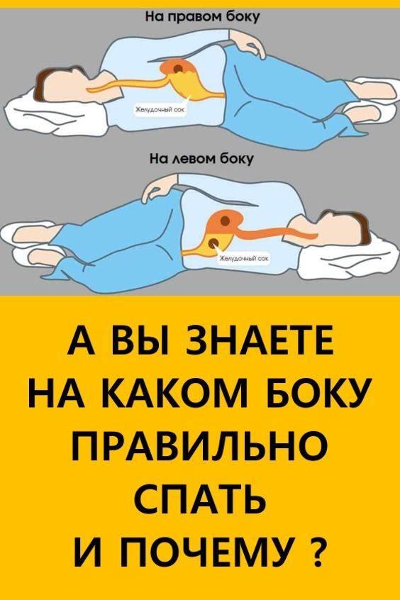 Как правильно спать беременной женщине? Можно ли спать на животе, спине и на каком боку лучше