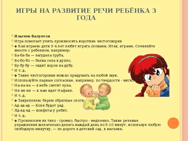 Развитие речи у детей от 1 до 2 лет