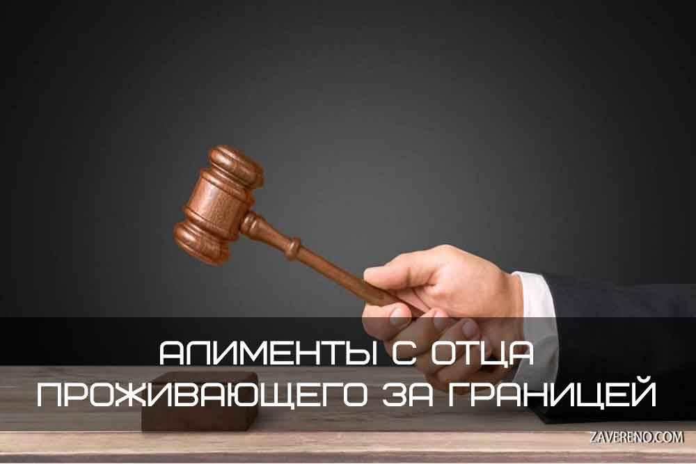 Алименты в 2021 году: новые законы, свежие новости и изменения | алименты в россии в 2021 году
