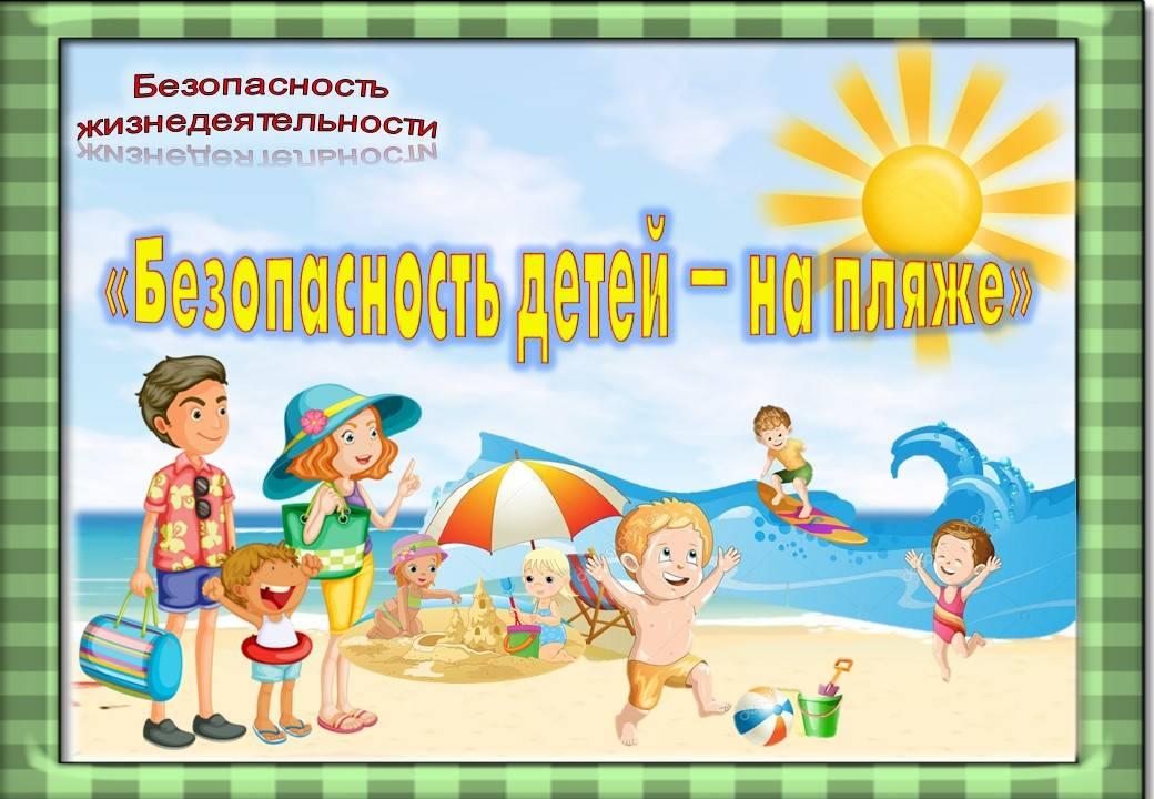 Как защитить ребенка от солнца на пляже – меры безопасности