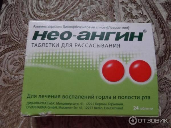 Таблетки для рассасывания от ангины : названия и способы применения   компетентно о здоровье на ilive
