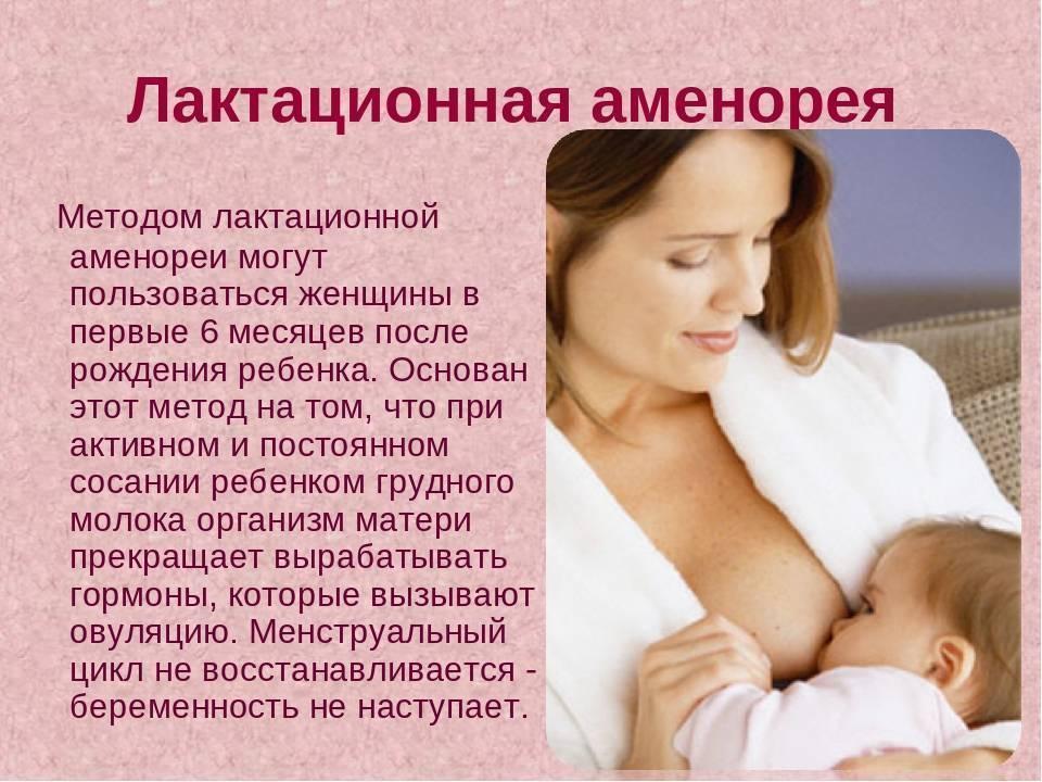 Лактационная аменорея как метод естественного предохранения от беременности
