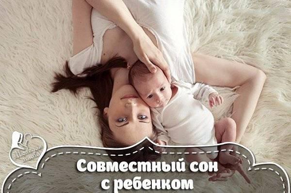 Совместный сон с ребенком — за и против (мнение комаровского, психологов) - wikidochelp.ru