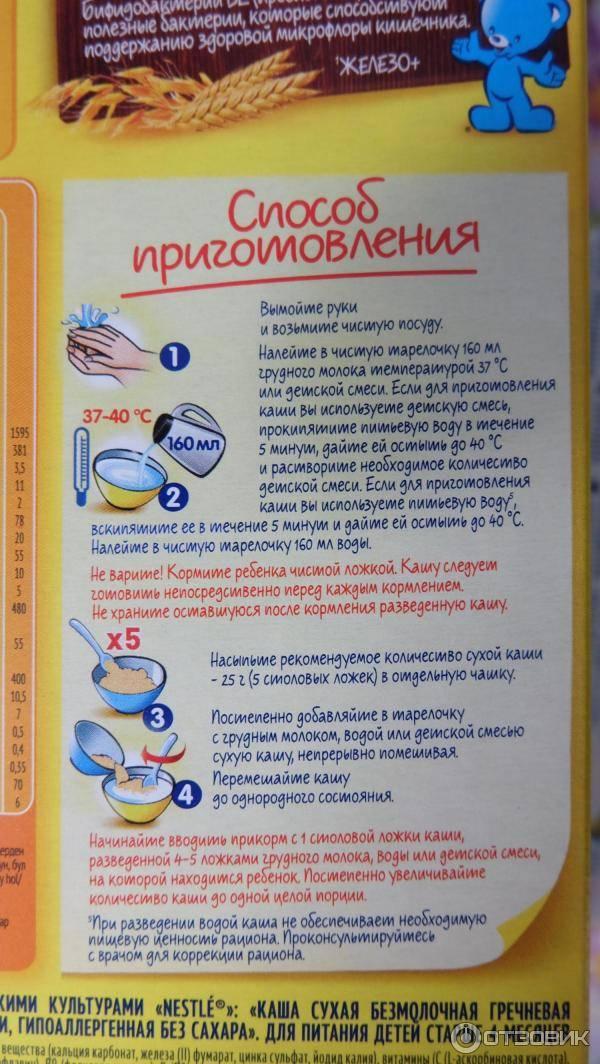Гречневая каша для детей: рецепты на молоке и воде