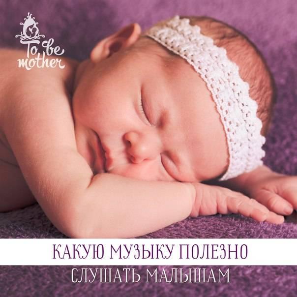 Успокаивающая музыка для новорожденных для сна: колыбельные, классические произведения