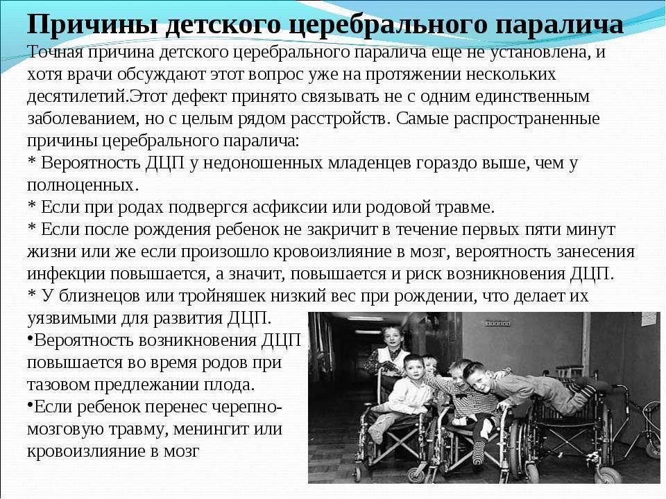 Детский церебральный паралич (дцп). лечение детского церебрального паралича (дцп). лечение детей с дцп в клинике «эхинацея» - медицинский центр «эхинацея»
