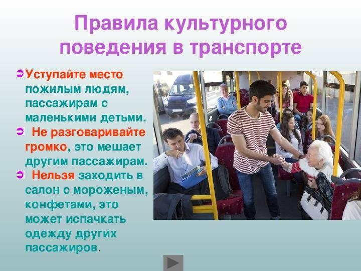 Этикет для общественного транспорта