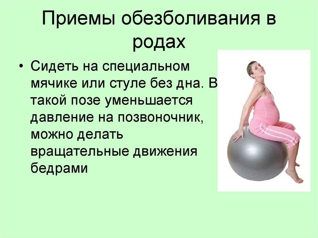Транквилизаторы при родах