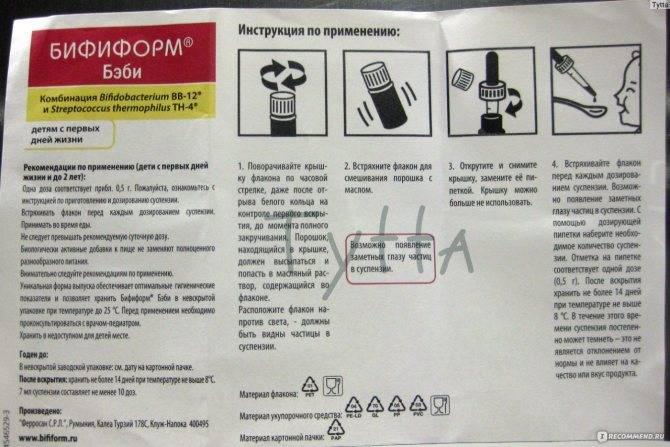 Бифиформ бэби - описание и инструкция по применению